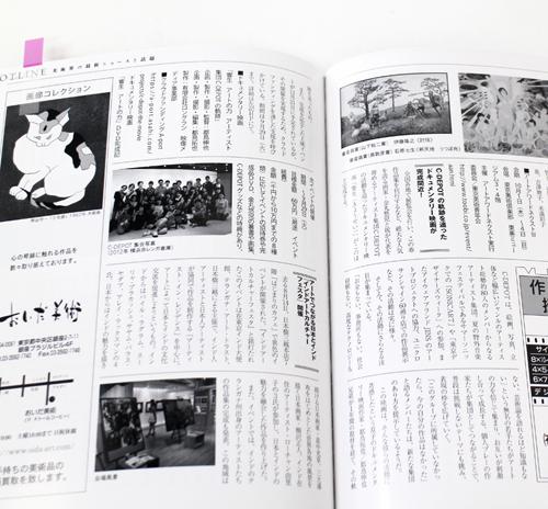 月刊美術_響生記事3.jpg