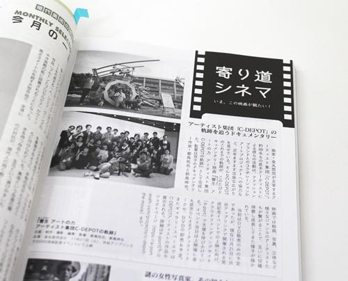 美術の窓_響生記事2_2.jpg