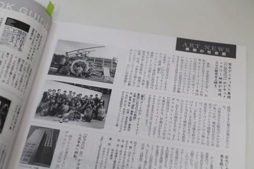 Art_collectors_記事 のコピー.jpg