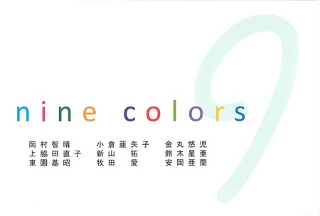 ninecolors_2011_01.jpg