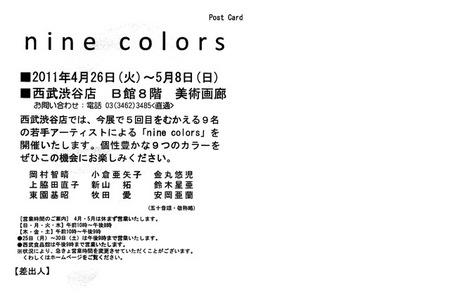 ninecolors_2011_02.jpg