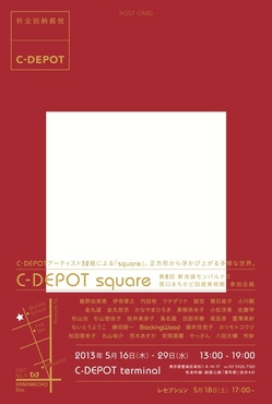 square13_2.jpg