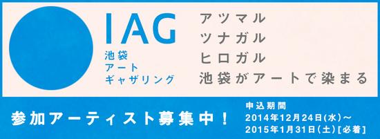 IAG_banner2.jpg