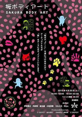 sakurabodyart_poster_150415-2.jpg